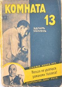 Комната 13