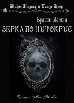 Зеркало Нитокрис