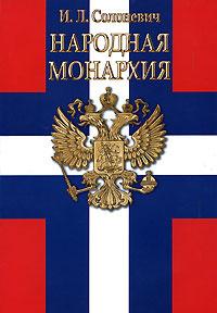 Народная монархия