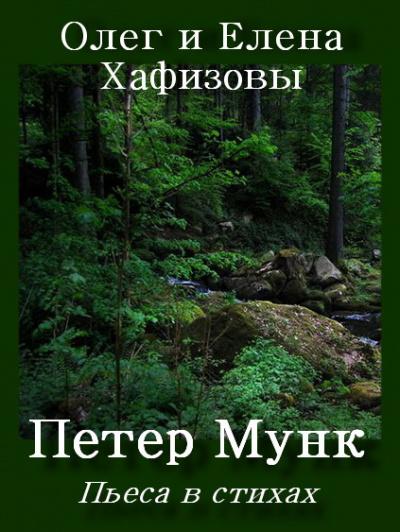 Петер Мунк