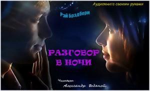 Разговор в ночи