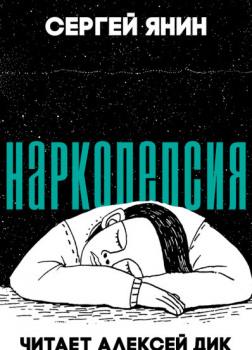 Нарколепсия