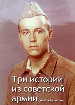 Три истории из армии СССР