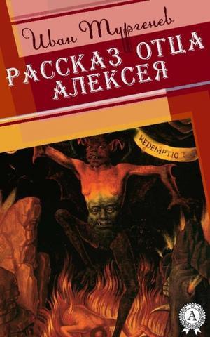 Рассказ отца Алексея