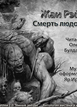 Смерть людоеда