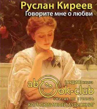 Говорите мне о любви. Женщины в книгах и в жизни Бестужева-Марлинского и других