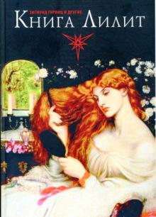 Книга Лилит
