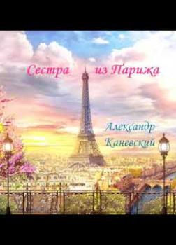 Сестра из Парижа