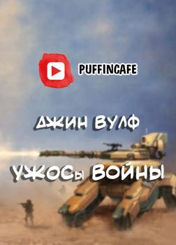 УЖОСы войны