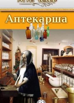Аптекарша