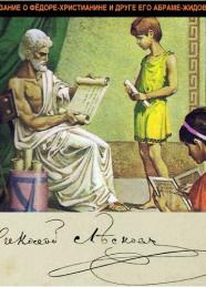 Сказание о Федоре-христианине и о друге его Абраме-жидовине