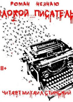 Плохой Писатель