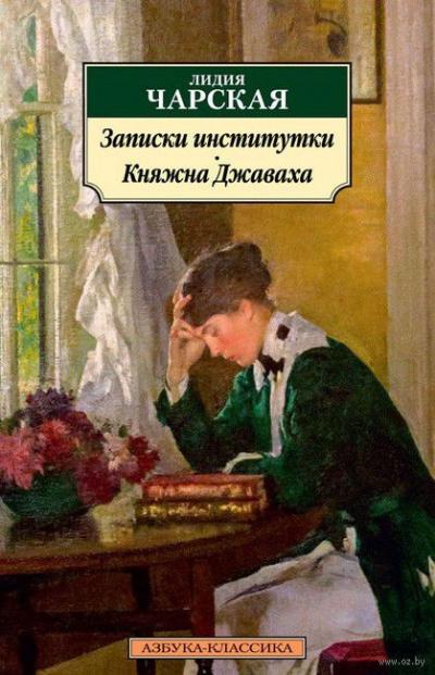 Записки институтки