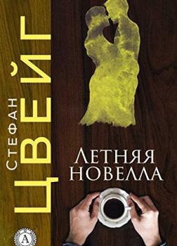 Летняя новелла