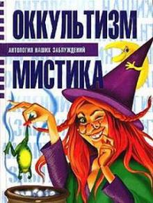 Оккультизм и мистика