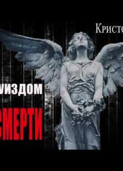 Норман Уиздом и ангел смерти