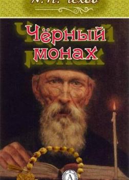Черный монах