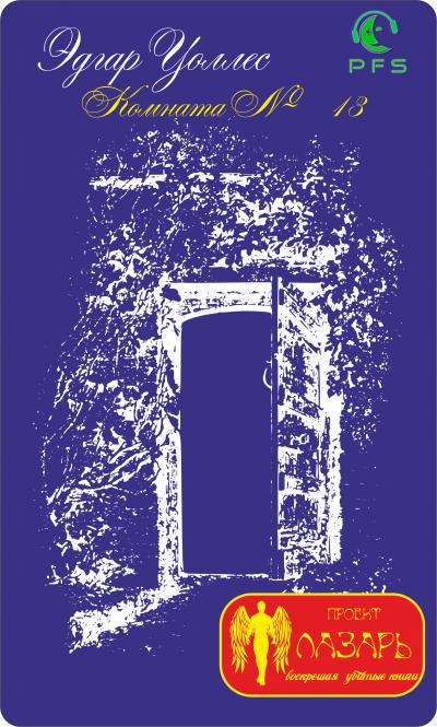 Комната № 13