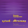 Казань – ностальжи