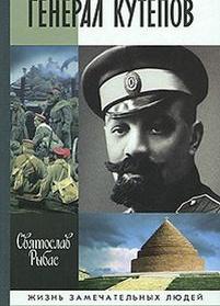 Похищение генерала Кутепова