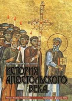 История Апостольского века