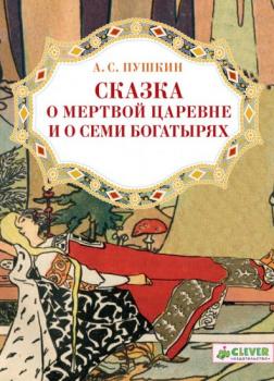 Сказка о мёртвой царевне и о семи богатырях