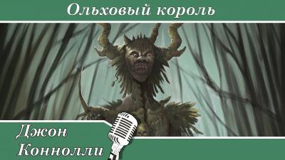Ольховый король