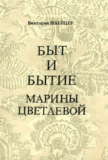 Быт и бытие Марины Цветаевой