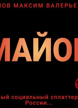 Майор