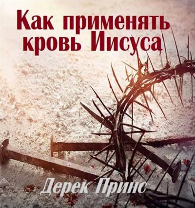 Как применять Кровь Иисуса