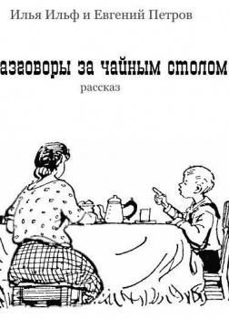 Разговоры за чайным столом