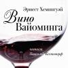 Вино Вайоминга