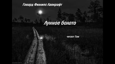 Лунное болото