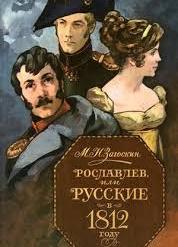 Рославлев, или Русские в Отечественной войне 1812 г.