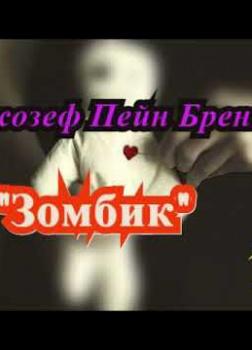Зомбик