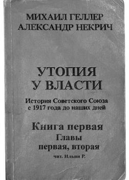 Утопия у власти. Главы 1-2