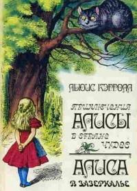 Приключения Алисы в стране чудес. Зазеркалье: про то, что увидела там Алиса