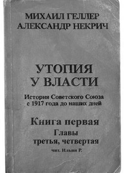 Утопия у власти. Главы 3-4
