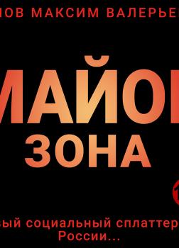 Майор. Зона