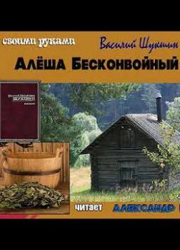 Алёша Бесконвойный