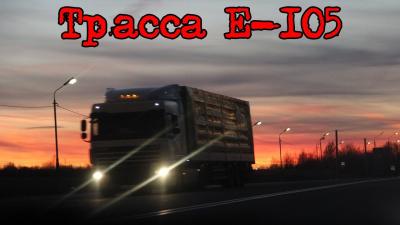 Тайны трассы Е105 под Мурманском