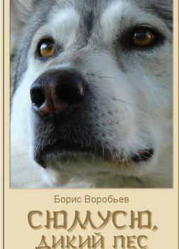 Сюмусю, дикий пес