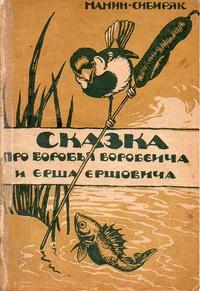 Про Воробья Воробеича, Ерша Ершовича и веселого трубочиста Яшу
