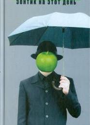 Зонтик на этот день
