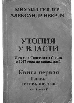 Утопия у власти. Главы 5-6