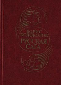 Русская сага