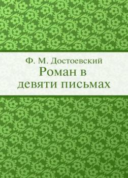 Роман в девяти письмах