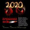 2020 кровавых слез