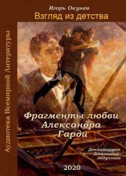 Фрагменты любви Александра Гарди