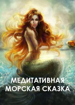 Медитативная морская сказка